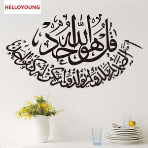 Hochwertige islamische Wandaufkleber muslimische Designs Vinyl Home Aufkleber Wanddekor Decals Schriftzug Art Home Wandbild