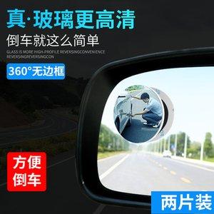 Carro Montado Boundless Vidro Espelho Invertendo pequeno espelho redondo 51mm350r Wide-visão auxiliar retrovisor filtro azul Dm-06