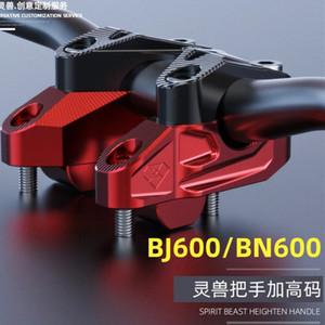 Хуанлун BJ600GS усиливая код переоснащение Benelli ручки БН-600 усиливая задний рычаг переключения ручки сиденья Дух Зверя 9uiX #