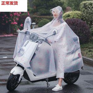 Ciclo al aire libre de la motocicleta eléctrica días de lluvia piloto de la motocicleta de la bicicleta técnica de bicicletas para adultos impermeable.