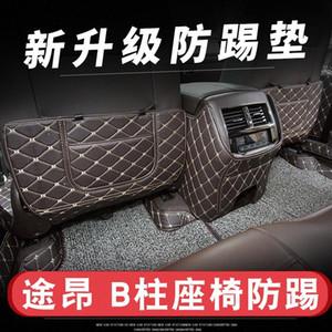Asiento para niños anti sucio Mat interior de reposabrazos Montar la caja trasera Kick Pad para TERAMONT 2016 2017 2018 Car Styling CaE5 #