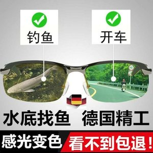 Fishing and shooting Glasses for watching underwater driving HD polarized glasses men's color-changing intelligent day and night
