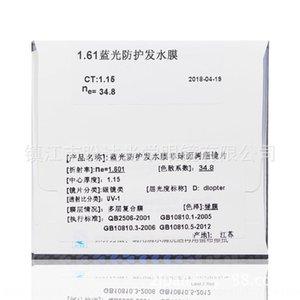 ByGuv 1.61 blu protettivo pellicola protettiva capelli Occhiali Occhiali lente asferica resina anti-calcolatore radiazione occhio myop lente protezione