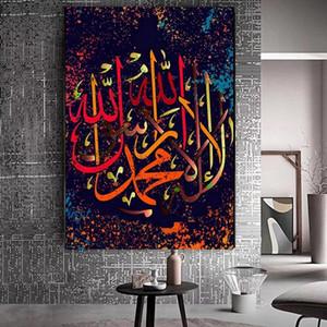Мусульманский Исламское искусство стены Холст Картина Красочные Мечеть Рамадана стены искусства для гостиной Home Decor (без рамки)