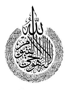 İslam Müslüman hat alıntı Ev Dekorasyonu Handpainted HD Yağ Tuval Wall Art Canvas Pictures 200 günü Boyama yazdır