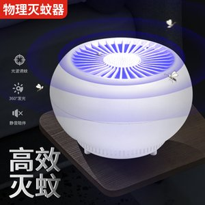USB household fly killing and mosquito repelling lamp has no radiation