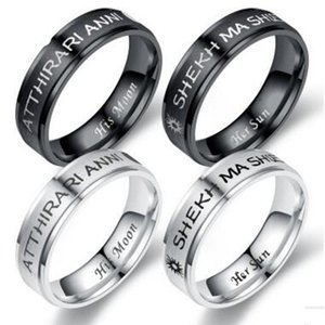 Stainless Steel Game of Thrones Her Sun His Moon Ring Letter Band Rings Love Couple Ring Fashion Jewelry for Men Women 4 Styles