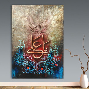 Islamic Calligraphy Abstract Wall Art Canvas Oil Painting Ramadan Mosque Muslim Posters Prints Wall Pictures Bedroom Home Decoration
