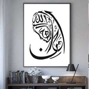 Abstract Black and White Islamic Wall Art Picture Muslim Canvas Painting Arabic Calligraphy Poster Prints Living Room Home Decor