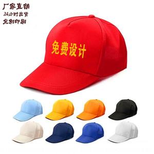 Creative Advertising Baseball Wo men women cap outdoor baseball men's and women's hat travel cap volunteer hat