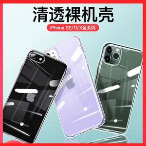 IPhone 11promax protettivo iphonexs caso xr 8plus silicone trasparente ultrasottile