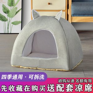 A Generation of Hair Cat Nest Four Seasons Universal Closed Cat Bed House Small Winter Warm Washable
