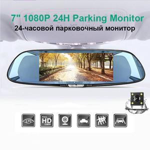 7 인치 터치 스크린 자동차 DVR 듀얼 렌즈 후면보기 카메라 미러 비디오 레코더 대시 캠 자동 비디오 레코더 주차 대시 캠