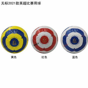2021 neues PLG Spiel offiziellen Fußball-Teilchen rutschfeste Größe 5 Top-Qualität drei freie Logistik Farben