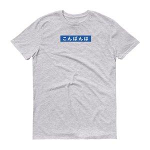 Konbanwa Japanisch Kana Hemd guten Abend japanischen Kurzarm-T-Shirt (1)