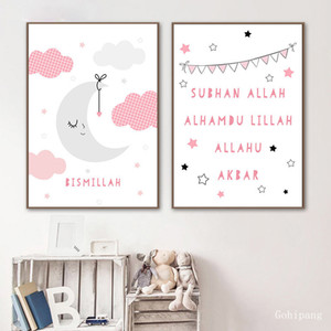 Simplicité islamique Poster musulmane Imprimer Rose Nursery Citations Wall Art Image toile Peinture nordique enfants Décoration Chambre