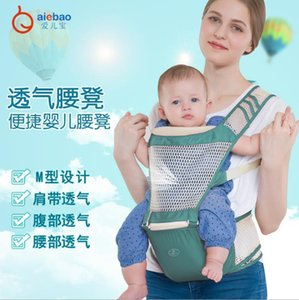 Multi-Functional Breathable Baby Strap Waist Stool Summer Breathable Newborn Babys Bag Double Shoulder Carrying Stool