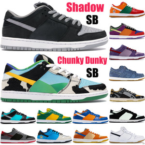وصول جديد SB الظل أحذية الرجال عارضة دونك مكتنزة dunky ترافيس سكوتس البرقوق viotech سروال قصير المتربة الخوخ منخفضة أزياء المرأة أحذية رياضية