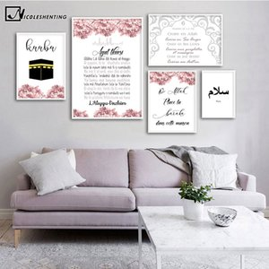 Islamic Wall Art Poster Quran Quotes Canvas Print Muslim Religion Painting Decoration Picture Modern Living Room Decor