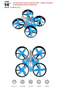 The new product assembles the child small four-axis aircraft model remote control toy uav DIY mini remote control aircraft2