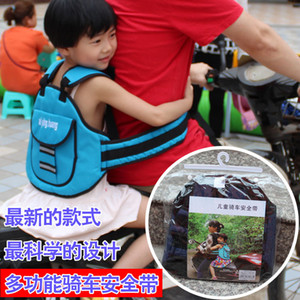 New Design Motorcycles Bicycles Electric Bicycles Riding Child Safety Belts Children Toddlers Widened And Extended Belt Str