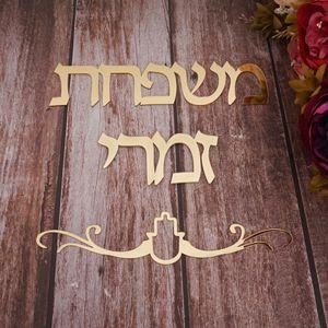 Segno personalizzato Famiglia Israele Nome Signage ebraico Sportello Acrilico specchio adesivi personalizzati Piastre New House Moving Home Decoration C0926