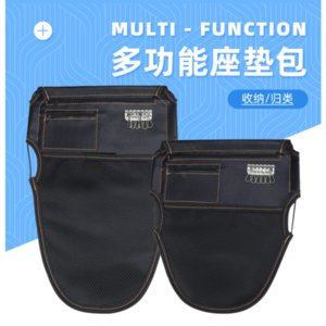 Bag Pad Multi-functional Storage Scooter Seat Wallet Leather PU E-Bike Bag Keychain Motorcycle With Jdipr