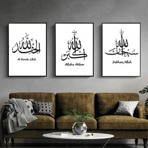 Modern Arabic Calligraphy Black White Islamic Prints Posters Islamic Wall Art Pictures For Living Room Home Decor