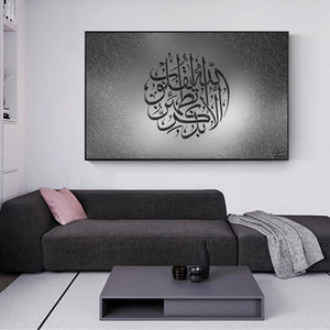 Muslim Calligraphy Canvas Paintings On The Wall Posters And Prints Islamic Art Canvas Prints Wall Pictures For Living Room Decor
