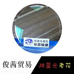 uIXcf Reçine 1.56 anti mavi presbiyopi Sertleştirilmiş olan film reçine mercek dış mavi iç yeşil mercek