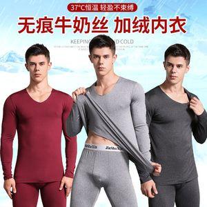 Men's seamless thermal underwear set constant temperature heating V-neck thin men's autumn clothes autumn pants winter suit