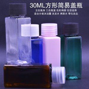 50pcs 30ml imballaggi plastica quadrata bottiglie con tappo a vite / lozione shampoo gel doccia coperchio a vite / piccolo campione bottiglia sottopackage
