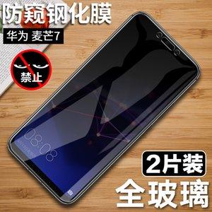Maimang 7 Film Huawei Trempé Maimang 7 Plein écran Anti-Peep Film Maimang 7 Téléphone mobile Film SNE-AL00 rigidification Confidentialité Anti-Chute Anti-B
