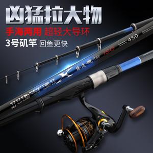 No.3 long rock fishing rod super hard adjustable length carbon material 6.3m 5.4m 4.5m 3.6 hand sea fishing rod