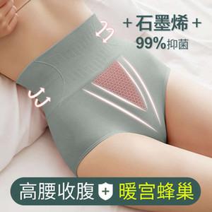 Independent new style graphene seamless high waist underwear women's moisture conductive antibacterial bottom crotch hip tuck