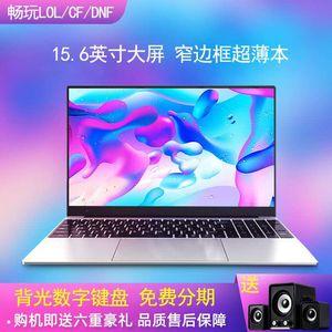 [Core i7 / unabhängiger Monitor] Intel 16g Laptop Gaming Laptop ultradünne Studentenbüro Laptop 06