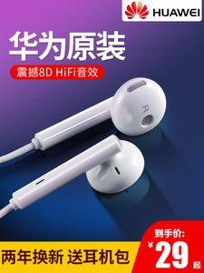Huawei / Huawei AM115 Huawei наушника Оригинальные Подлинная Универсальный в ухе Glory 8 Mate8 P8 P9