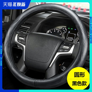 Suitable for Chevrolet Carbon Fiber Covos car steering wheel cover new Cruze Sail grip cover 16 17 18 19