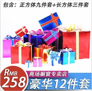Christmas rectangular gift box Meichen big gift box props small gift box stacked square window decorations