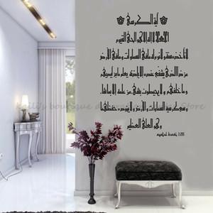 Ayatul Kursi Islâmico Adesivo de Parede Islâmico Alcorão Caligrafia Vinil Decalque Decalque Home Quarto Sala de Estar Decoração Sticker Mural59 201204