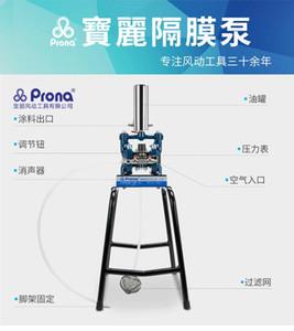 """Prona BDP-12 Pneumatic double diaphragm pump 1 4"""" inch,  new 12L PM alluminum pump"""