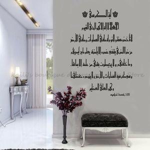 Ayatul kursi adesivo de parede islâmico islâmico quuran caligrafia vinil parede decalque casa quarto sala de estar decoração sticker mural59 201130