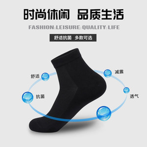 Boxed Antibacterial Socks Mens and Womens Running Short Sports and Leisure Socks Sweat-Absorbent Breathable Mid-Calf Length Solid Color Cott