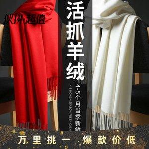 2020 New Fashion Cashmere Sciarpa Donne Annual Meeting Annual Colore solido Scarpa calda addensata Autunno e sciarpa invernale