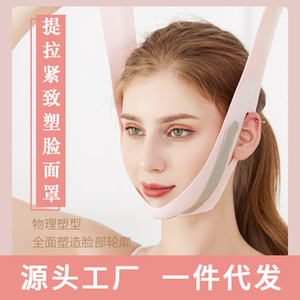 Double lifting statute lines face-lift with sleep face-lift bandage Japan V face to double chin face-lift mask