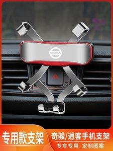 2020 Nissan Qijun мобильного телефона автомобильного держатель специальное переоснащения нового украшения Xiaoke навигация кадра