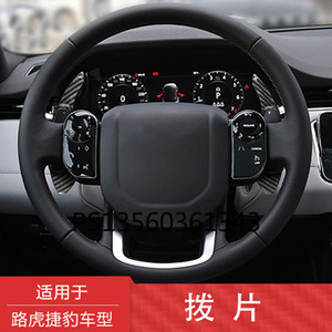 For Land Rover Discovery Sport Range Rover Evoque Velar Discovery steering wheel interior carbon fiber paddle shift modification