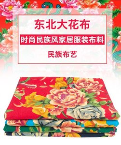 Chinese national wind cotton fabric quilt tablecloth cotton linen cloth 1m1