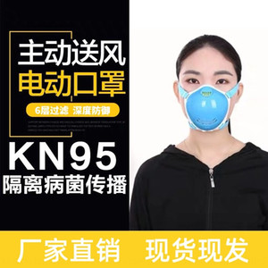 2020Jade Star electric mask isolation 99.8% bacteria automatic airoutdoor intelligent ic Protective electron electron protective mask