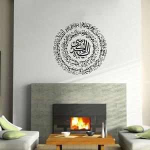 Muro Ayatul Kursi islâmica Adesivos Caligrafia árabe decalques Alcorão 2: 255 Círculo Viny arte decalques de parede para a vida decoração do quarto Z600 1007